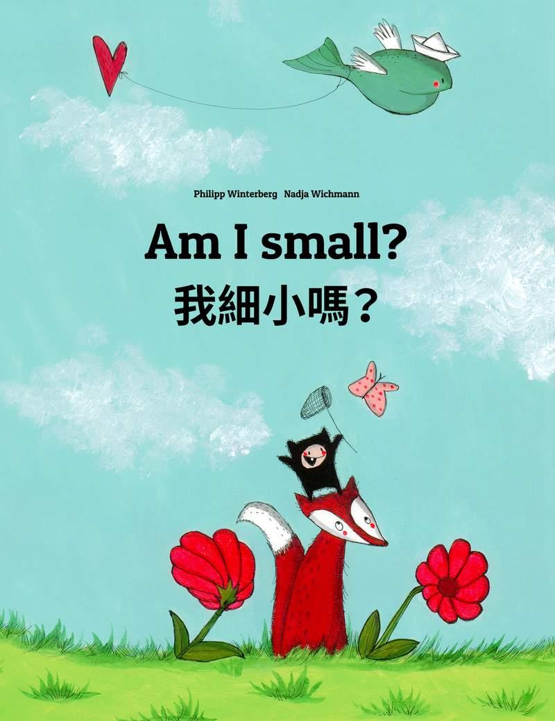 我細小嗎?