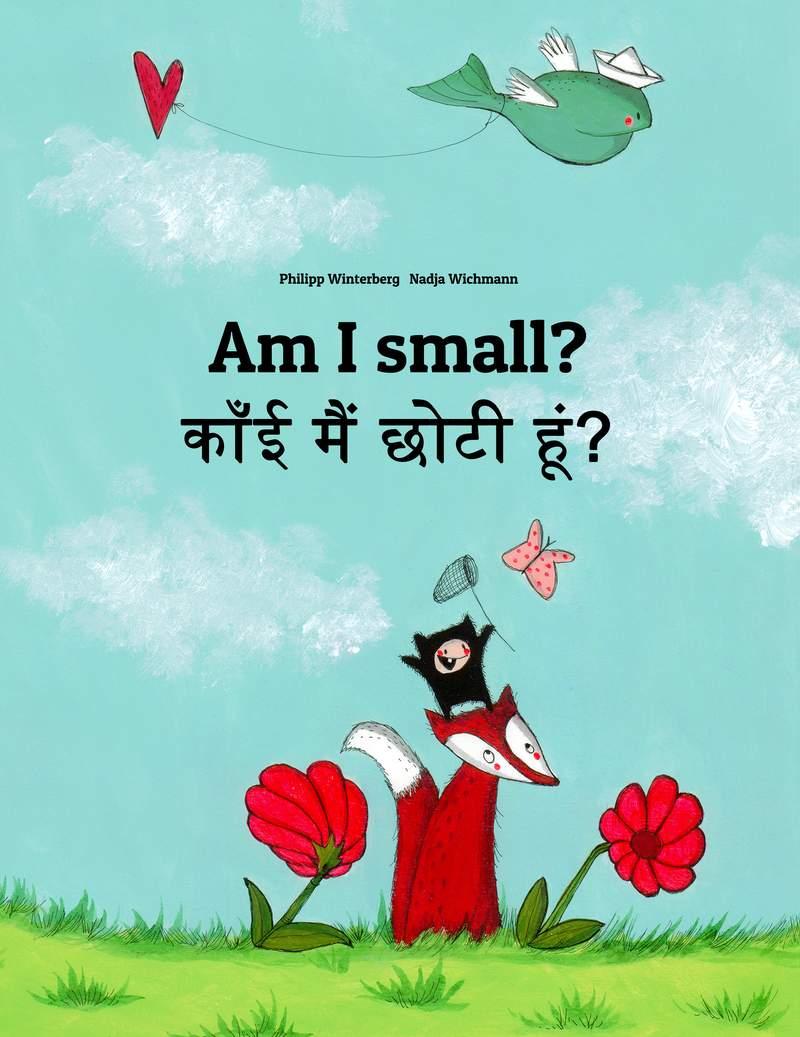 काँई मैं छोटी हूं?
